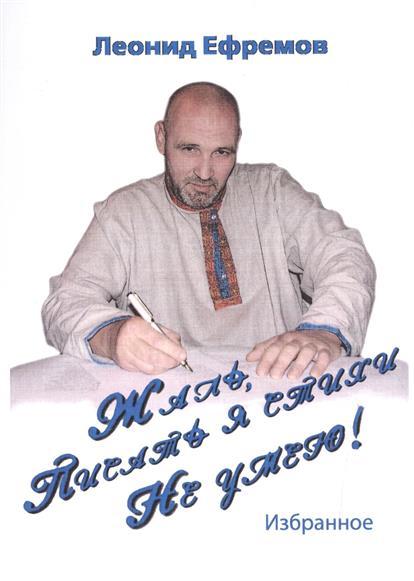 Жаль, писать я стихов не умею! Избранное