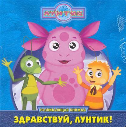 Лунтик и его друзья Здравствуй Лунтик