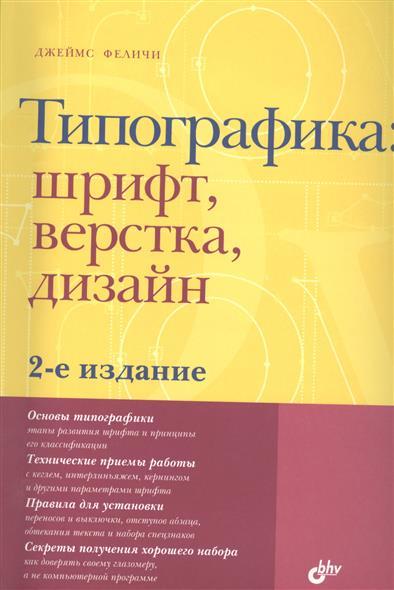 Феличи Дж. Типографика: шрифт, верстка, дизайн. 2-е издание цены онлайн