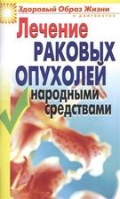 Лечение раковых опухолей нар. средствами