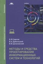 Методы и средства проектирования информационных систем и технологий. Учебник