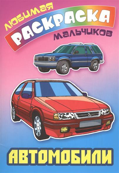 Кузьмина Т. (ред.) Автомобили автомобили