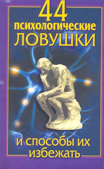 Книга 44 психологические ловушки и способы их избежать. Медянкин Н., Большакова Л.