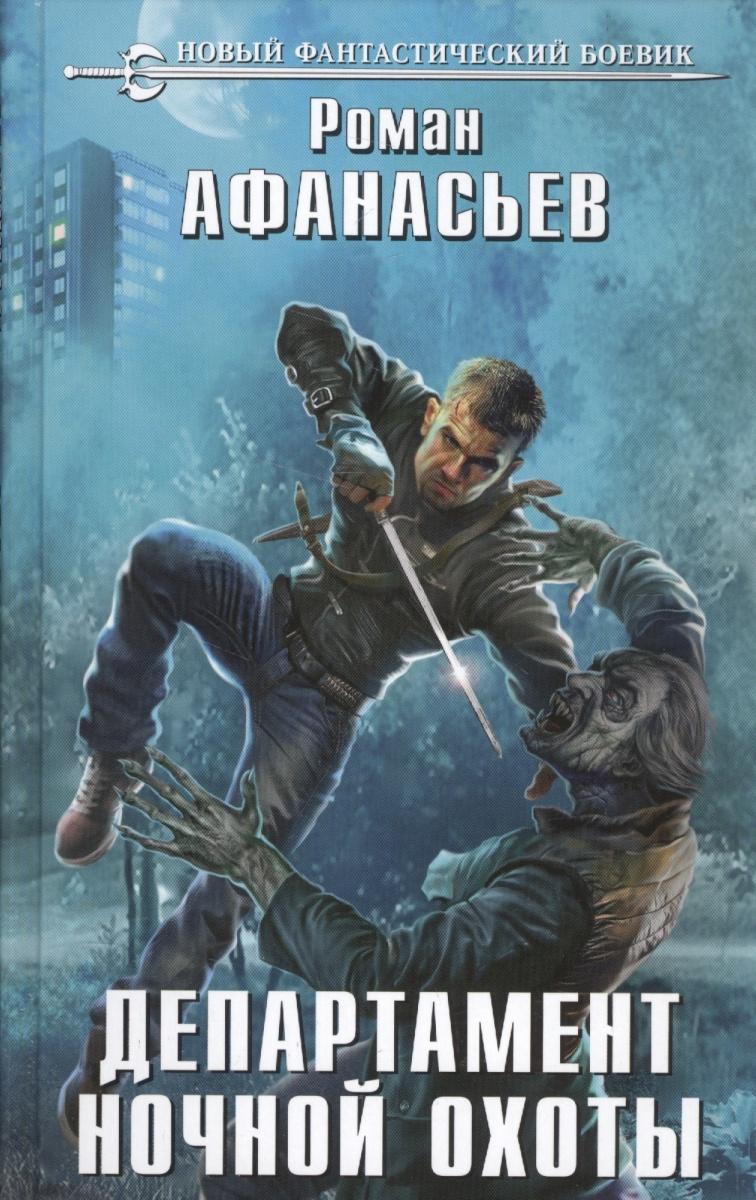 где купить Афанасьев Р. Департамент ночной охоты ISBN: 9785699936878 дешево