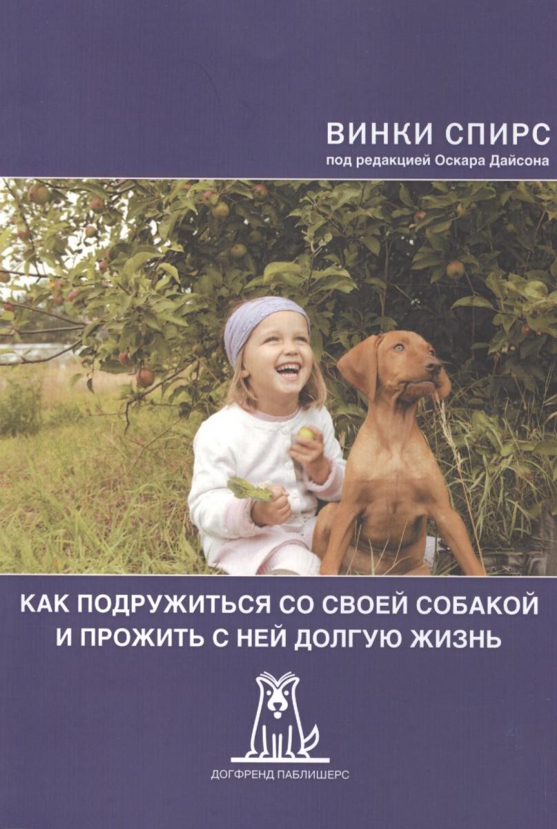 Спирс В. Как подружиться со своей собакой и прожить с ней долгую жизнь. 2-е издание футболка wearcraft premium slim fit printio викинг миньон