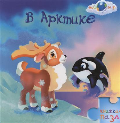 В Арктике. Книжка-пазл