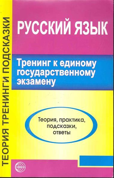 Тренинг к ЕГЭ Русский язык теория, практика…