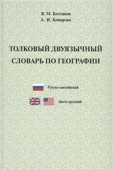 Толковый двуязычный словарь по географии. Русско-английский. Англо-русский