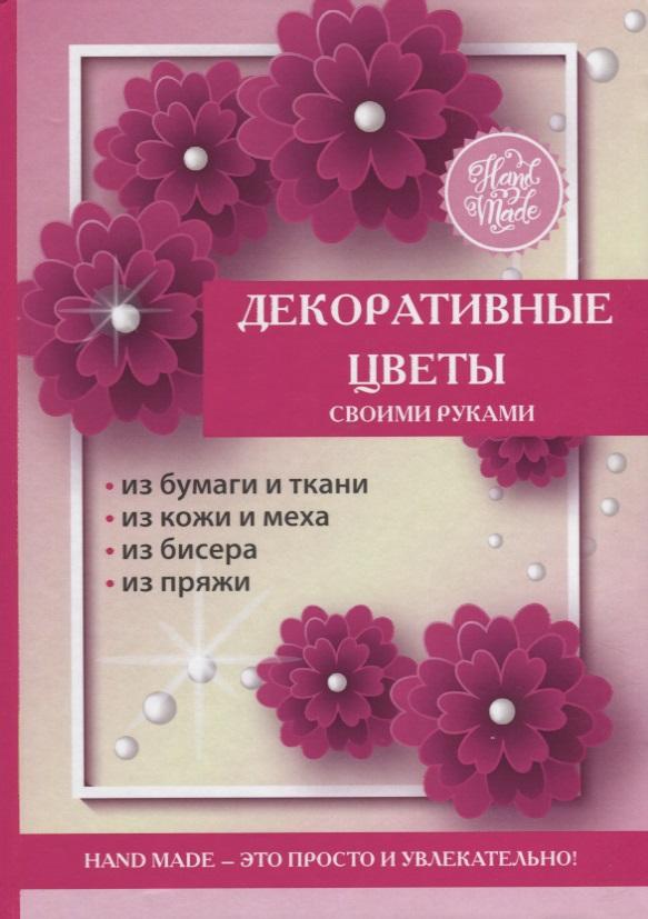 Каминская Е. (сост.) Декоративные цветы своими руками декоративные цветы