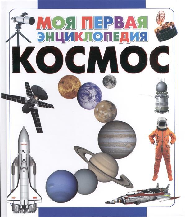 Кошевар Д. Космос кошевар д вселенная и космос