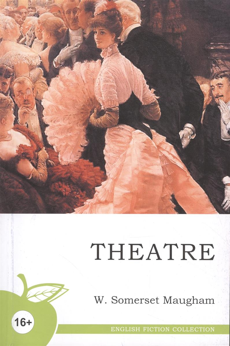 Моэм В. Theatre. A novel / Театр. Роман