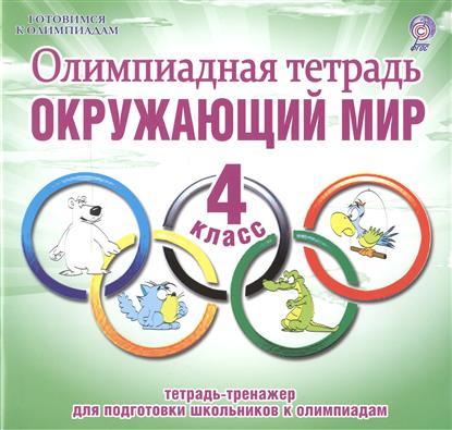 Олимпиадная тетрадь. Окружающий мир. 4 класс. Тетрадь-тренажер для подготовки школьников к олимпиадам