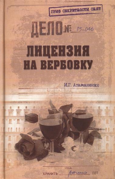 Атаманенко И. Лицензия на вербовку ISBN: 9785444435236 атаманенко и измена по курсу доллара