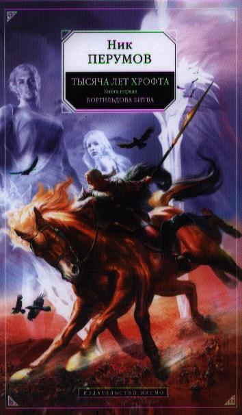 Тысяча лет Хрофта. Книга первая. Боргильдова битва