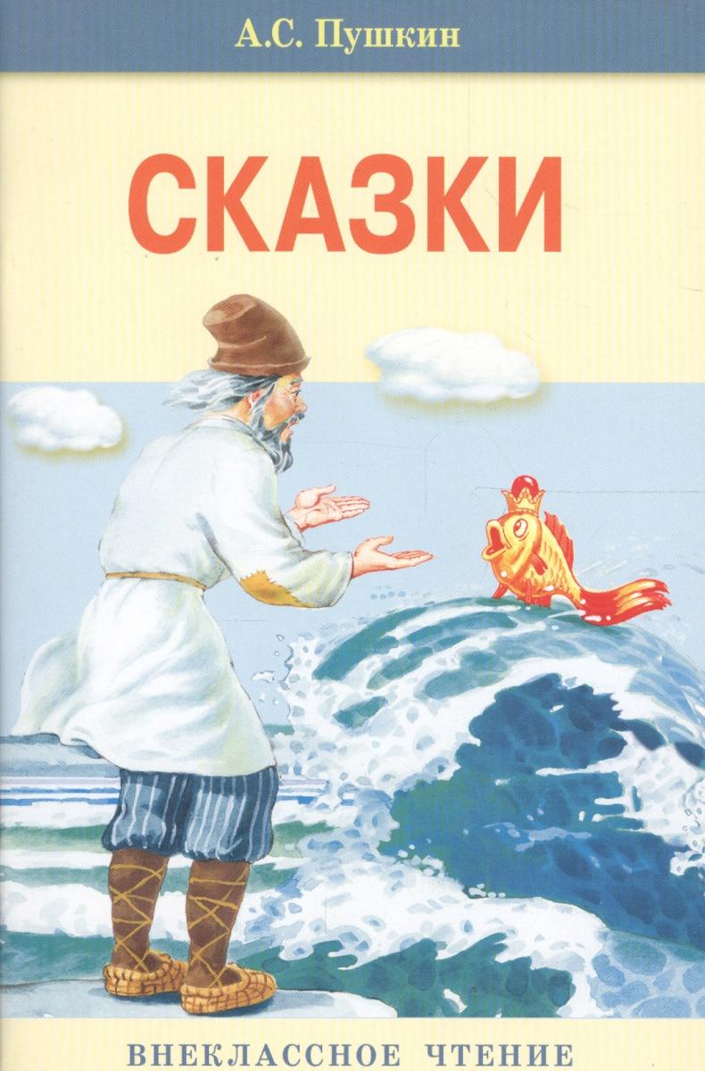 Пушкин А.: Сказки