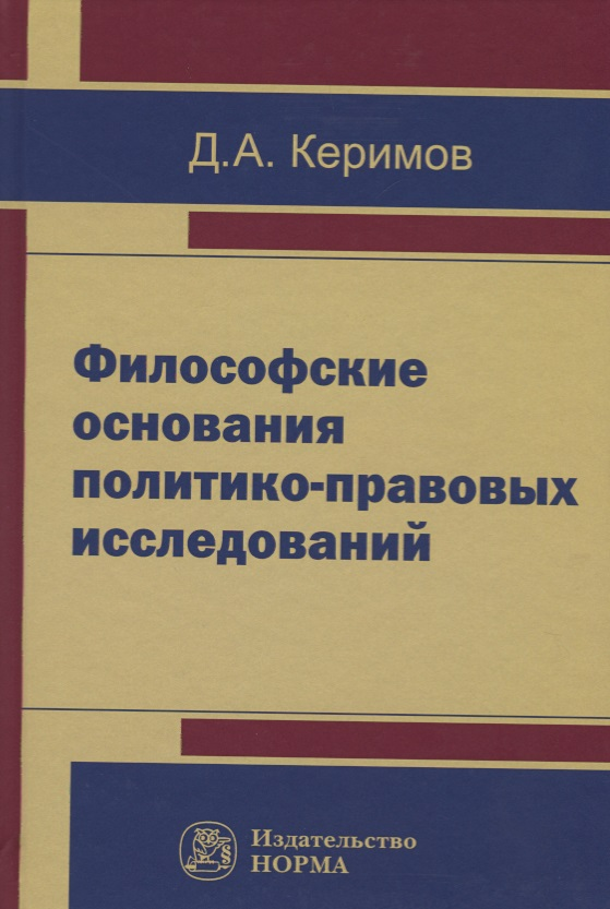Керимов Д. Философские основания политико-правовых исследований