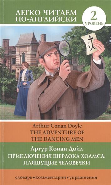 Приключения Шерлока Холмса: Пляшущие человечки = The Adventure of the Dancing Men. 2 уровень