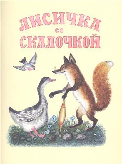 Лисичка со скалочкой. Русская народная сказка