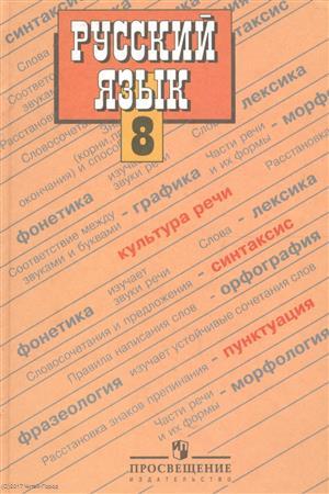 Русский язык 8 кл Учебник