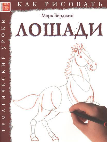 Берджин М. Как рисовать. Лошади. Тематические уроки бёрджин м цветы тематические уроки как рисовать
