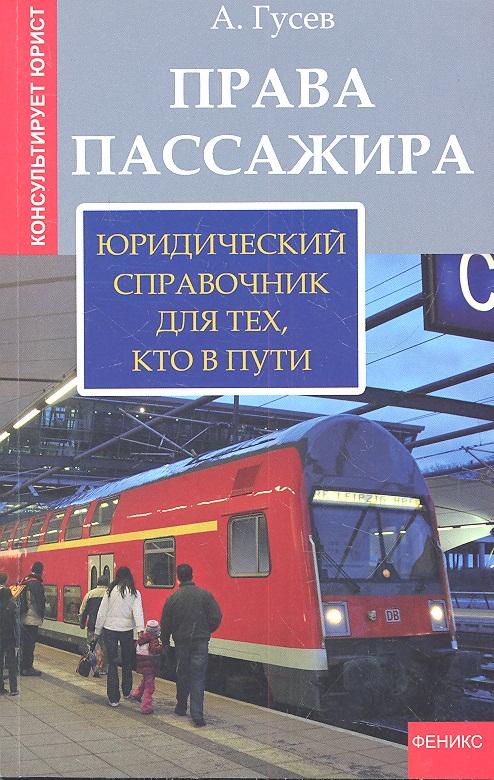 Гусев А. Права пассажира. Юридический справочник для тех, кто в пути