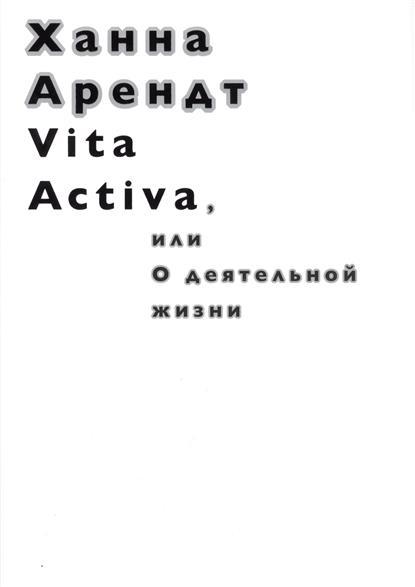Книга Vita Activa, или О деятельной жизни. Арендт Х.