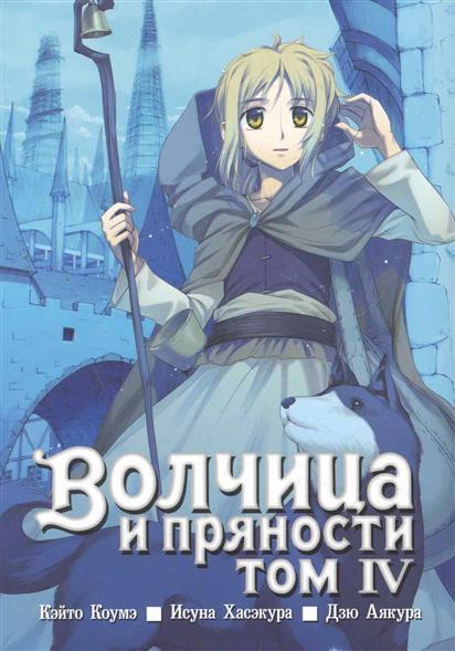 Комикс Волчица и пряности Т.4