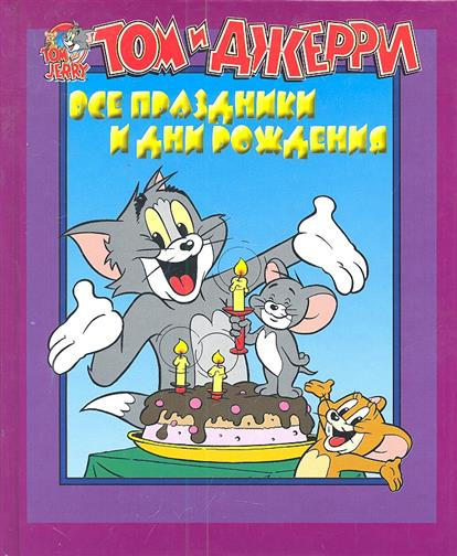 Том и Джерри Все праздники и Дни рождения Книга для записей и чтения