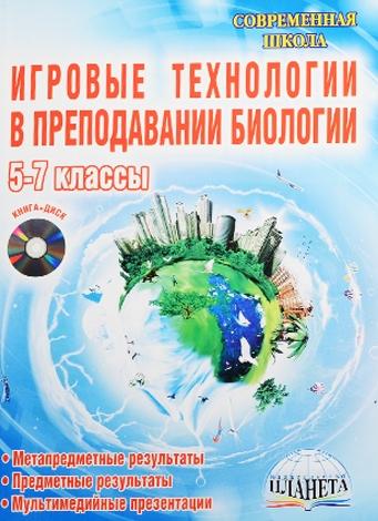 Стручков Е. Игровые технологии в преподавании биологии. 5-7 классы (+CD)
