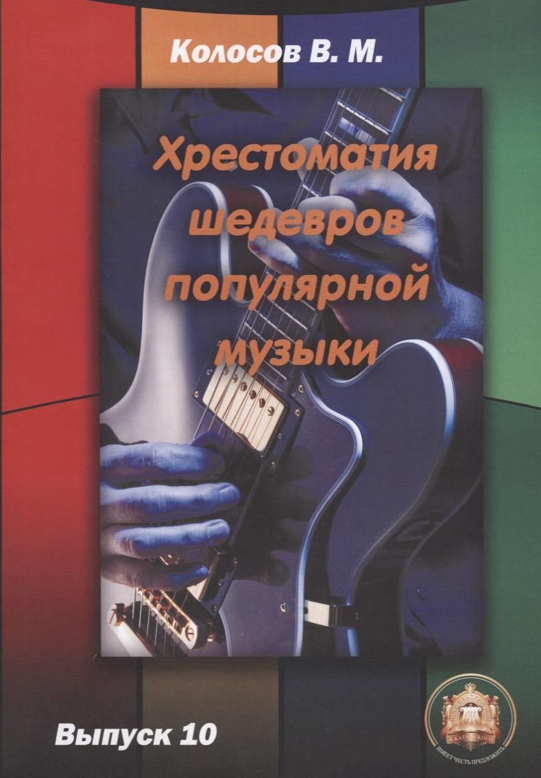 Хрестоматия шедевров популярной музыки для гитары. Выпуск 10