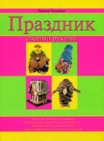 Люцкевич Л. Праздник своими руками