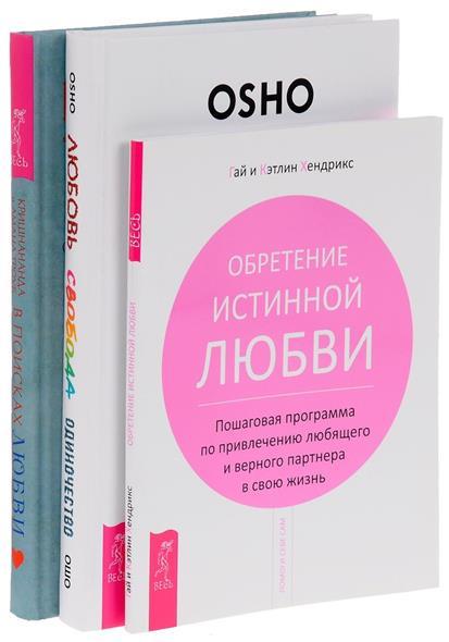 Любовь, свобода, одиночество 7БЦ + Обретение истинной любви + В поисках любви (комплект из 3-х книг)