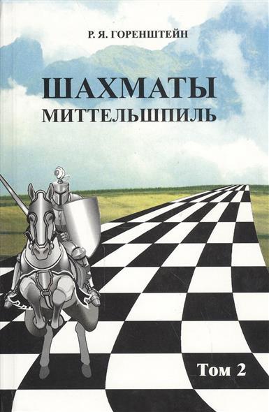 Шахматы. Миттельшпиль. В двух томах. Том 1,2 (комплект из 2 книг)