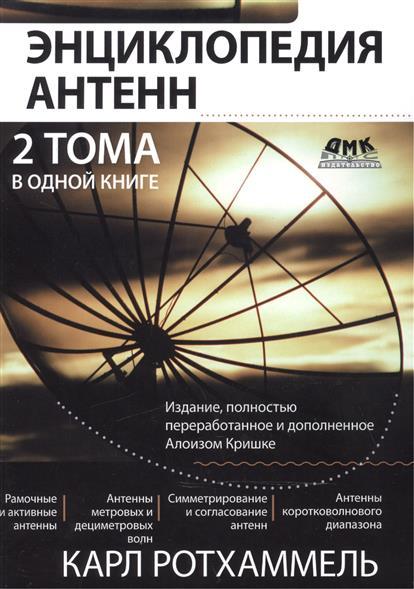 Энциклопедия антенн 2 тома в одной книге ( Ротхаммель К., Кришке А. )