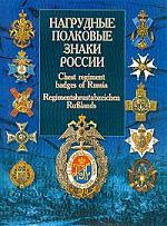 Нагрудные полковые знаки России