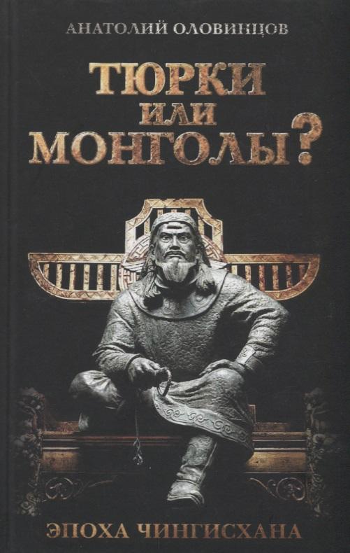 Оловинцов А. Тюрки или монголы? Эпоха Чингисхана цена