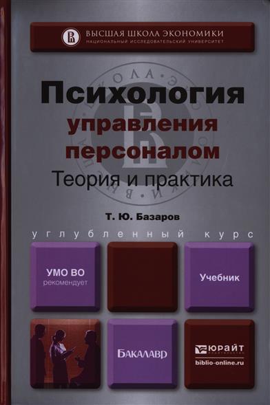 Базаров Т. Психология управления персоналом. Теория и практика. Учебник для бакалавров