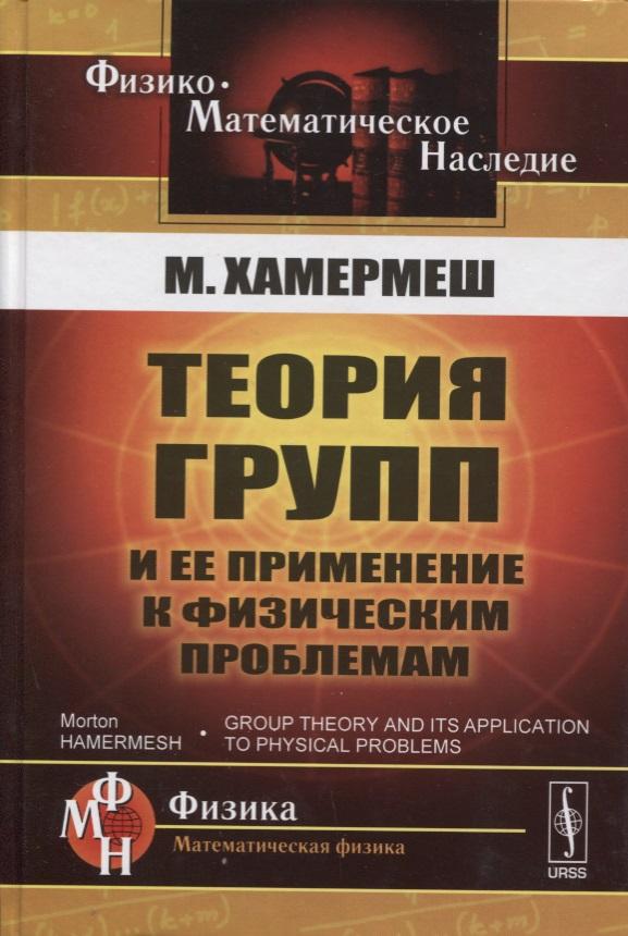 Хамермеш М. Теория групп и ее применение к физическим проблемам ISBN: 9785971038269 айгнер м комбинаторная теория