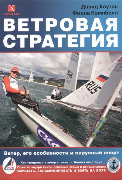 Хоутон Д., Кэмпбелл Ф. Ветровая стратегия. Ветер, его особенности и парусный спорт