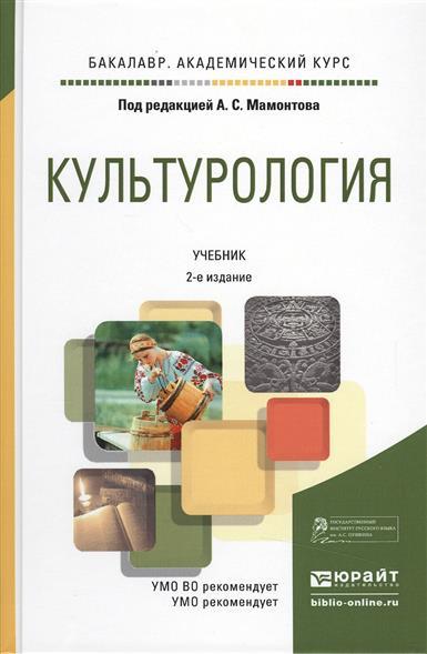 Культурология. Учебник для академического бакалавриата