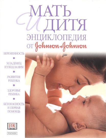Мать и дитя Энц. от Джонсон и Джонсон