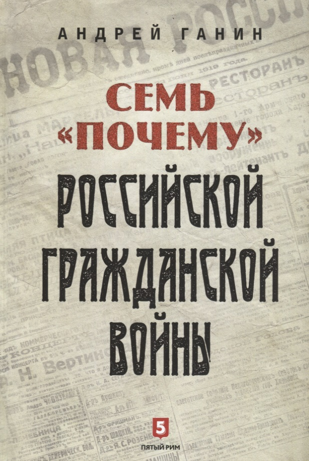 """Ганин А. Семь """"почему"""" российской Гражданской войны"""