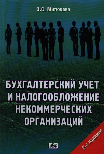 Бухгалтерский учет и налогообложение некомм. организаций
