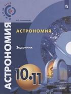 Астрономия. 10- 11 класс. Базовый уровень. Задачник