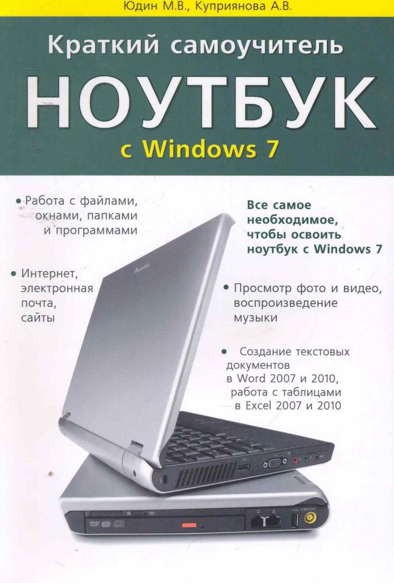 Юдин М., Куприянова А. и др. Краткий самоучитель Ноутбук с Windows 7 кузнецов м симдянов и самоучитель php 7