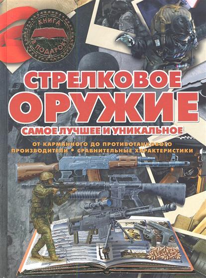 Ликсо В., Мерников А. Стрелковое оружие. Самое лучшее и уникальное