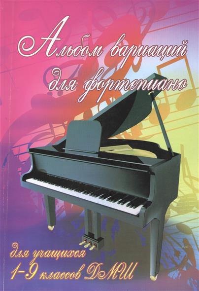 Цыганова Г. (сост.) Альбом вариаций для фортепиано: для учащихся 1-9 классов ДМШ. Учебно-методическое пособие