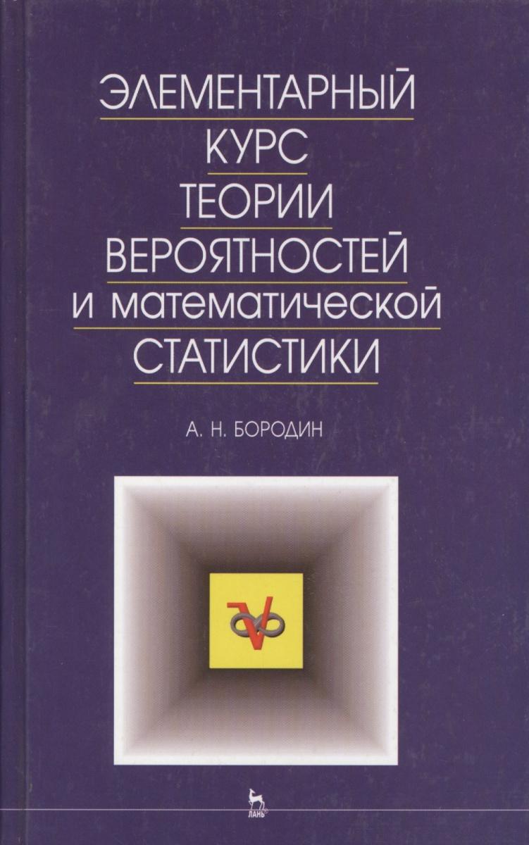 Бородин А. Элементарный курс теории вероятностей и матем. статистики
