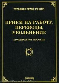 Прием на работу переводы увольнение Практич. пос.