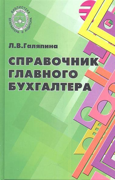 Справочник главного бухгалтера. Издание второе, дополненное и переработанное